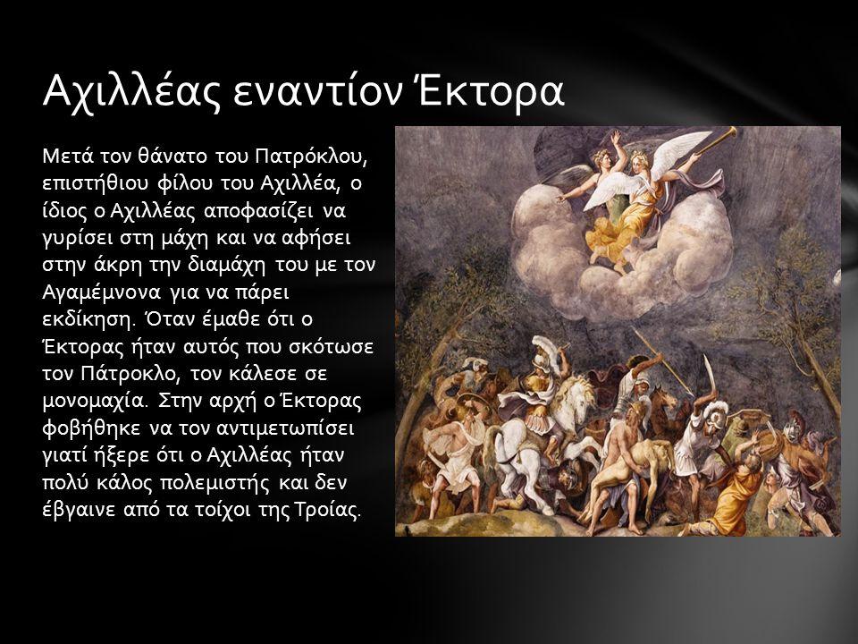 Μετά τον θάνατο του Πατρόκλου, επιστήθιου φίλου του Αχιλλέα, ο ίδιος ο Αχιλλέας αποφασίζει να γυρίσει στη μάχη και να αφήσει στην άκρη την διαμάχη του