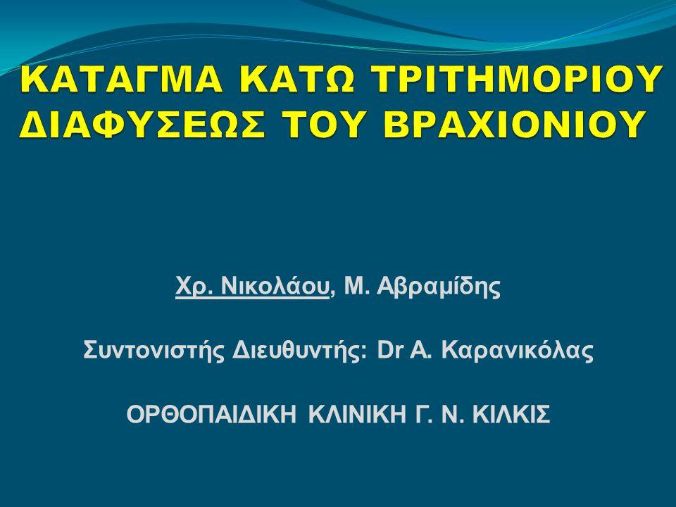 Χρ. Νικολάου, Μ. Aβραμίδης Συντονιστής Διευθυντής: Dr Α. Καρανικόλας ΟΡΘΟΠΑΙΔΙΚΗ ΚΛΙΝΙΚΗ Γ. Ν. ΚΙΛΚΙΣ