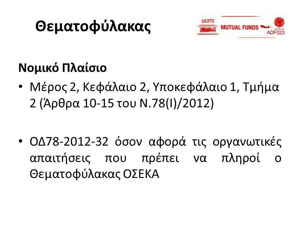 Νομικό Πλαίσιο • Μέρος 2, Κεφάλαιο 2, Υποκεφάλαιο 1, Τμήμα 2 (Άρθρα 10-15 του Ν.78(Ι)/2012) • ΟΔ78-2012-32 όσον αφορά τις οργανωτικές απαιτήσεις που π