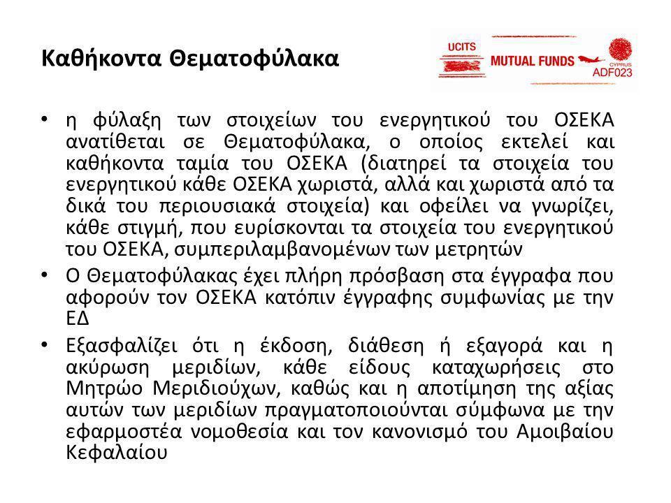 • η φύλαξη των στοιχείων του ενεργητικού του ΟΣΕΚΑ ανατίθεται σε Θεματοφύλακα, ο οποίος εκτελεί και καθήκοντα ταμία του ΟΣΕΚΑ (διατηρεί τα στοιχεία το