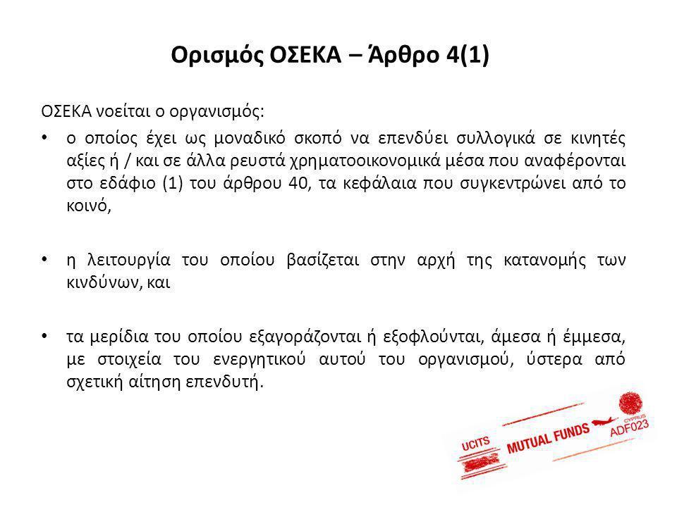 ΟΣΕΚΑ νοείται ο οργανισμός: • ο οποίος έχει ως μοναδικό σκοπό να επενδύει συλλογικά σε κινητές αξίες ή / και σε άλλα ρευστά χρηματοοικονομικά μέσα που
