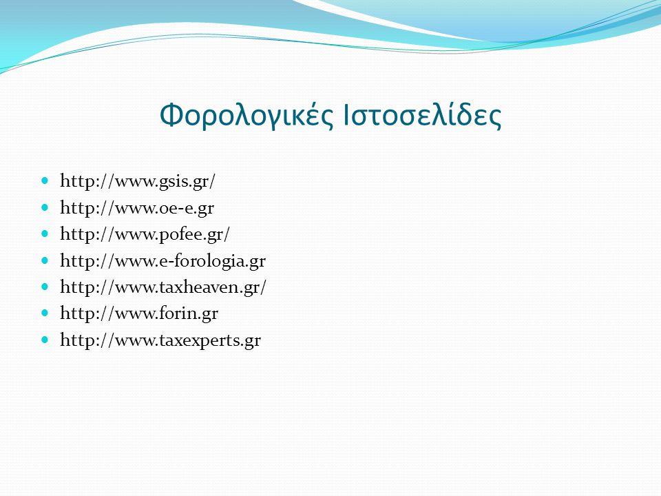 Φορολογικές Ιστοσελίδες  http://www.gsis.gr/  http://www.oe-e.gr  http://www.pofee.gr/  http://www.e-forologia.gr  http://www.taxheaven.gr/  htt