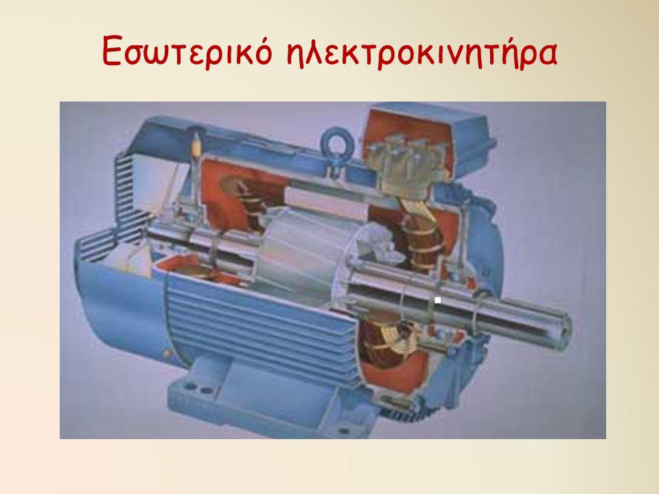 Εσωτερικό ηλεκτροκινητήρα