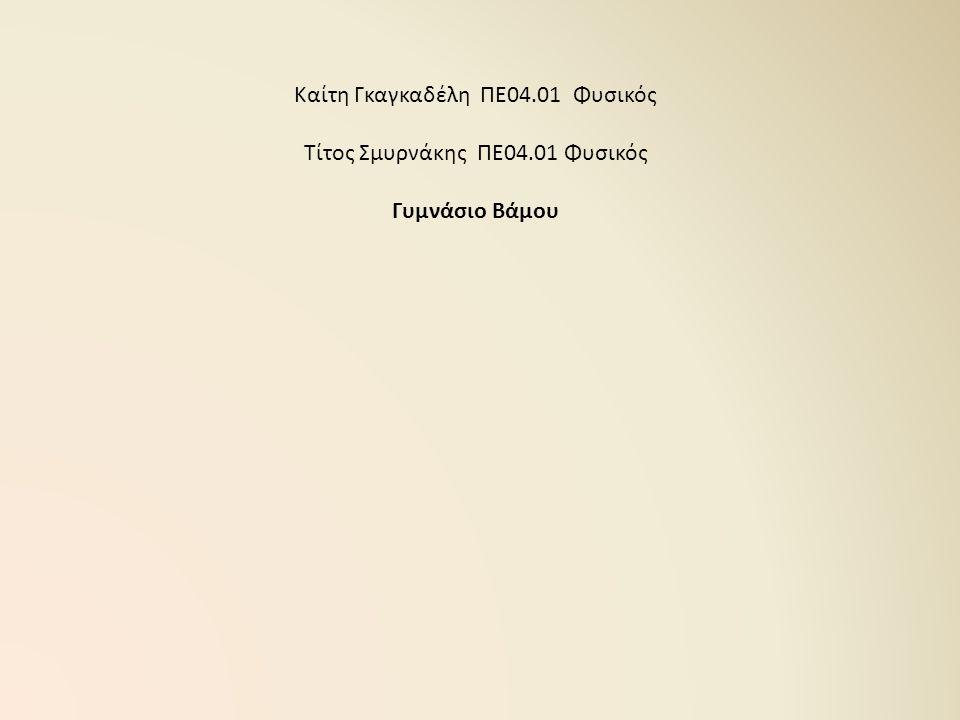 Καίτη Γκαγκαδέλη ΠΕ04.01 Φυσικός Τίτος Σμυρνάκης ΠΕ04.01 Φυσικός Γυμνάσιο Βάμου