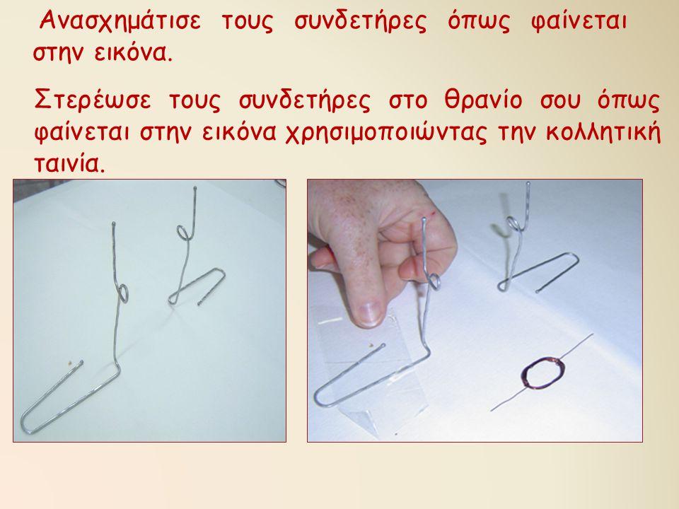 Ανασχημάτισε τους συνδετήρες όπως φαίνεται στην εικόνα. Στερέωσε τους συνδετήρες στο θρανίο σου όπως φαίνεται στην εικόνα χρησιμοποιώντας την κολλητικ