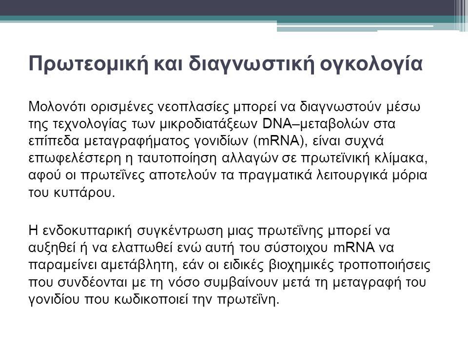 Πρωτεομική και διαγνωστική ογκολογία Μολονότι ορισμένες νεοπλασίες μπορεί να διαγνωστούν μέσω της τεχνολογίας των μικροδιατάξεων DNA–μεταβολών στα επί