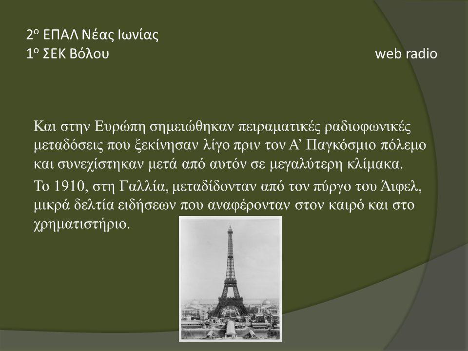 Και στην Ευρώπη σημειώθηκαν πειραματικές ραδιοφωνικές μεταδόσεις που ξεκίνησαν λίγο πριν τον Α' Παγκόσμιο πόλεμο και συνεχίστηκαν μετά από αυτόν σε μεγαλύτερη κλίμακα.