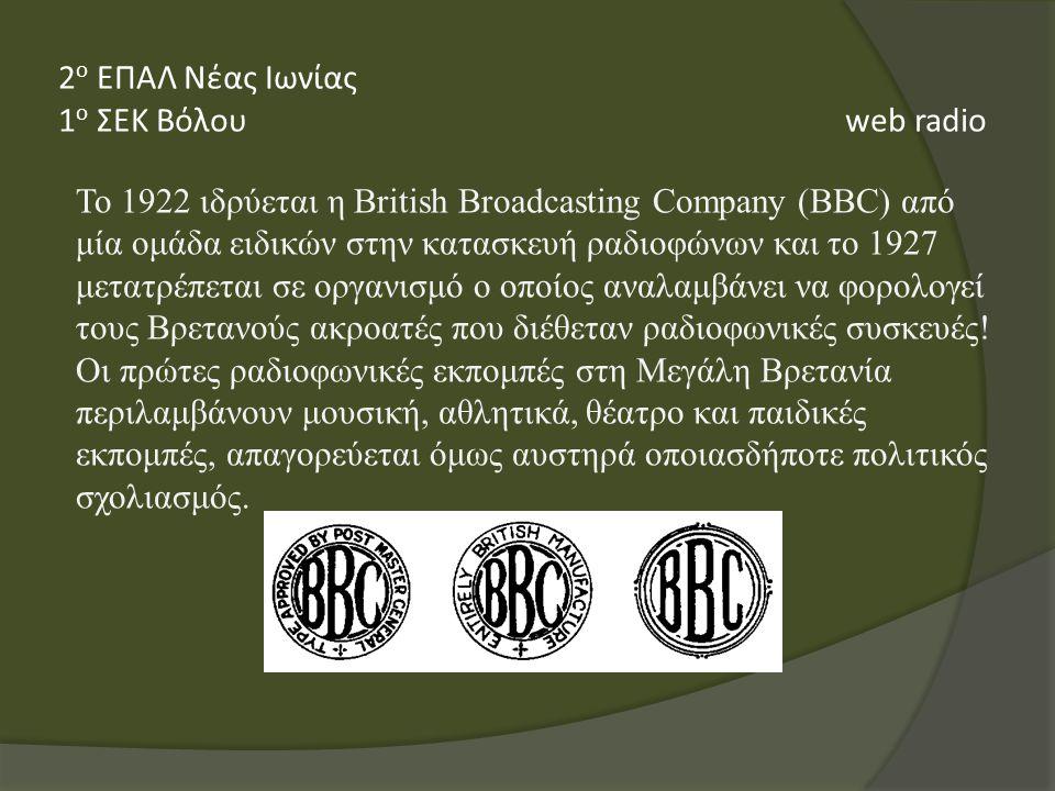 Το 1922 ιδρύεται η British Broadcasting Company (BBC) από μία ομάδα ειδικών στην κατασκευή ραδιοφώνων και το 1927 μετατρέπεται σε οργανισμό ο οποίος αναλαμβάνει να φορολογεί τους Βρετανούς ακροατές που διέθεταν ραδιοφωνικές συσκευές.