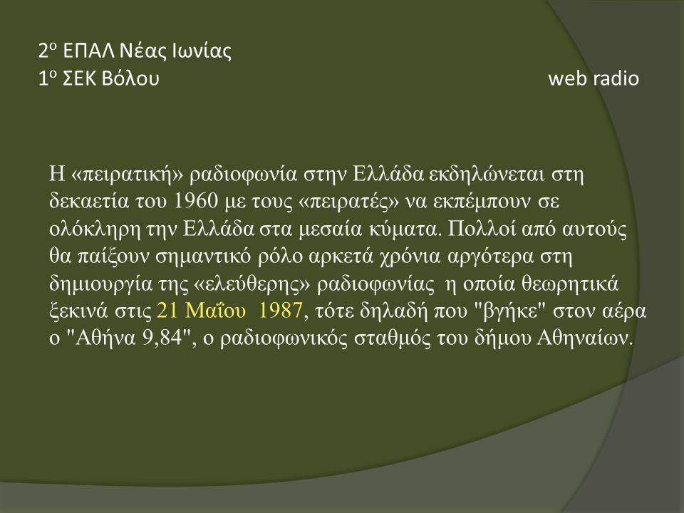 Η «πειρατική» ραδιοφωνία στην Ελλάδα εκδηλώνεται στη δεκαετία του 1960 με τους «πειρατές» να εκπέμπουν σε ολόκληρη την Ελλάδα στα μεσαία κύματα.