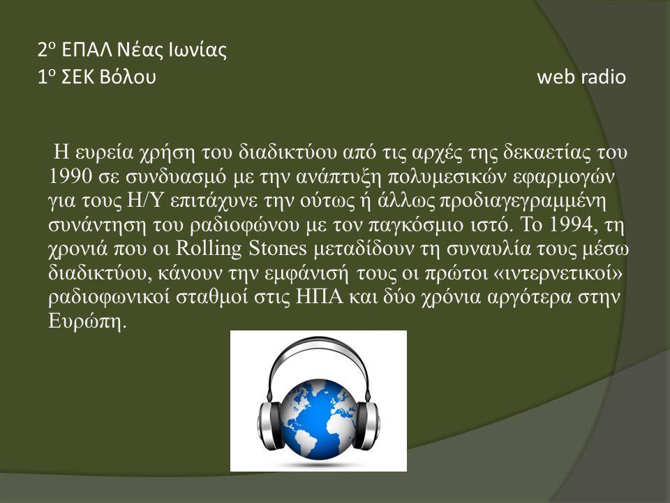 Η ευρεία χρήση του διαδικτύου από τις αρχές της δεκαετίας του 1990 σε συνδυασμό με την ανάπτυξη πολυμεσικών εφαρμογών για τους Η/Υ επιτάχυνε την ούτως ή άλλως προδιαγεγραμμένη συνάντηση του ραδιοφώνου με τον παγκόσμιο ιστό.