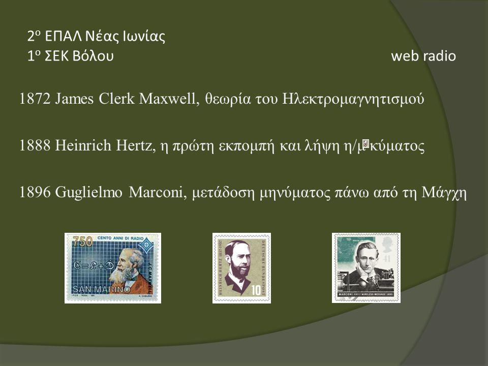 1872 James Clerk Maxwell, θεωρία του Ηλεκτρομαγνητισμού 1888 Heinrich Hertz, η πρώτη εκπομπή και λήψη η/μ κύματος 1896 Guglielmo Marconi, μετάδοση μηνύματος πάνω από τη Μάγχη 2 ο ΕΠΑΛ Νέας Ιωνίας 1 ο ΣΕΚ Βόλου web radio