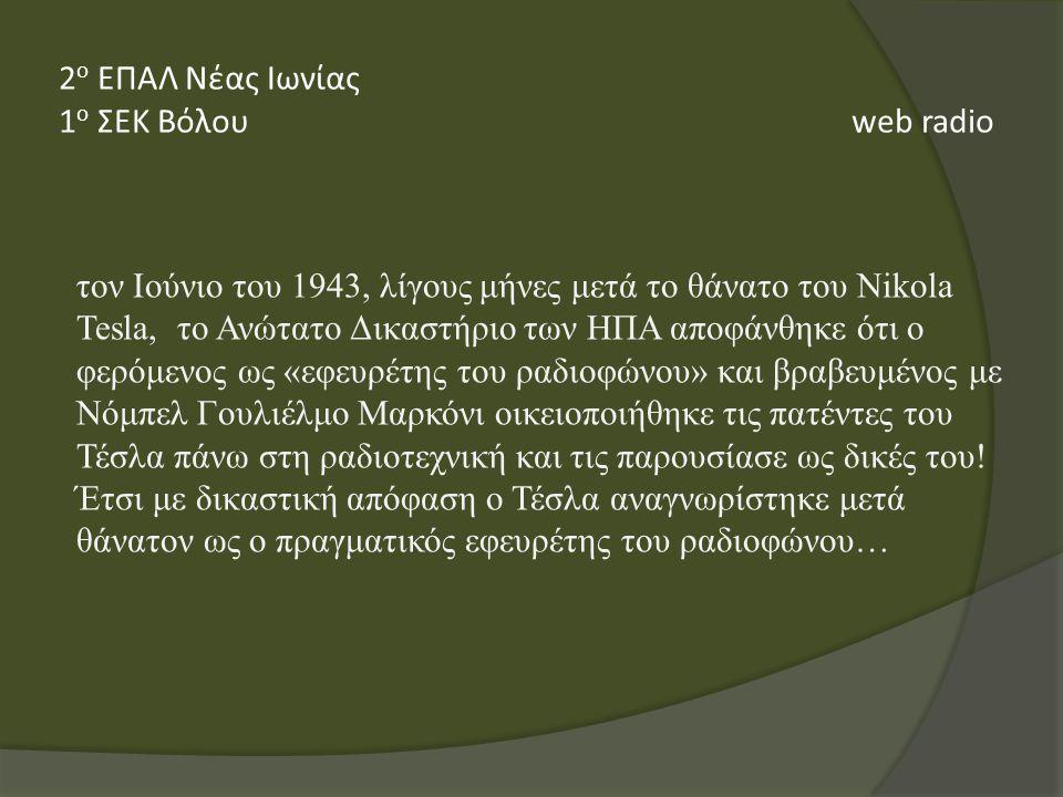 από τα πειράματα για την ανάπτυξη δικτύου μετάδοσης πληροφοριών για τον καιρό, στην πρώτη μετάδοση ανθρώπινης φωνής την παραμονή Χριστουγέννων του 1906 2 ο ΕΠΑΛ Νέας Ιωνίας 1 ο ΣΕΚ Βόλου web radio Reginald Aubrey Fessenden