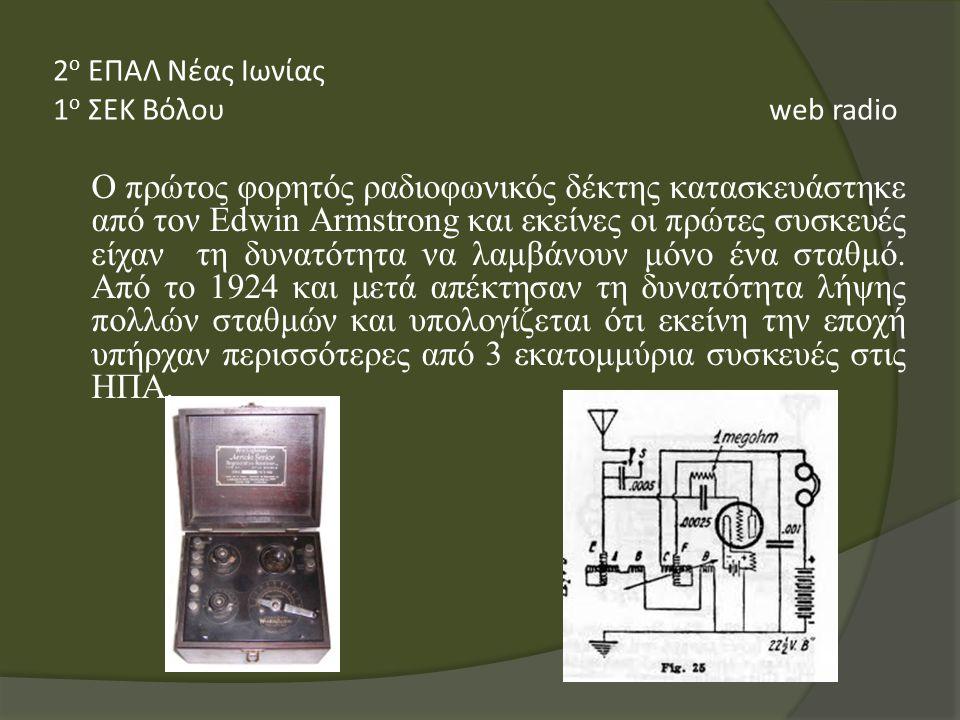 2 ο ΕΠΑΛ Νέας Ιωνίας 1 ο ΣΕΚ Βόλου web radio Ο πρώτος φορητός ραδιοφωνικός δέκτης κατασκευάστηκε από τον Edwin Armstrong και εκείνες οι πρώτες συσκευές είχαν τη δυνατότητα να λαμβάνουν μόνο ένα σταθμό.