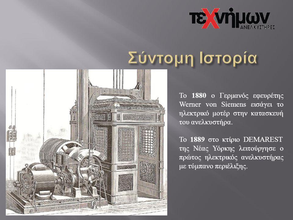 Το 1880 ο Γερμανός εφευρέτης Werner von Siemens εισάγει το ηλεκτρικό μοτέρ στην κατασκευή του ανελκυστήρα. Το 1889 στο κτίριο DEMAREST της Νέας Υόρκης