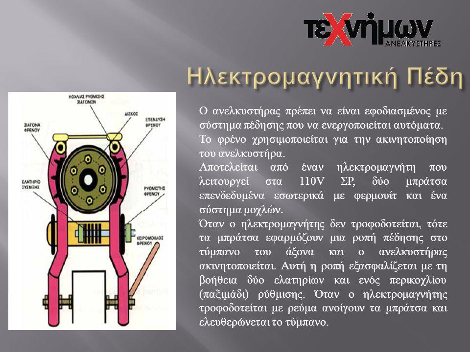 Ο ανελκυστήρας πρέπει να είναι εφοδιασμένος με σύστημα πέδησης που να ενεργοποιείται αυτόματα. Το φρένο χρησιμοποιείται για την ακινητοποίηση του ανελ
