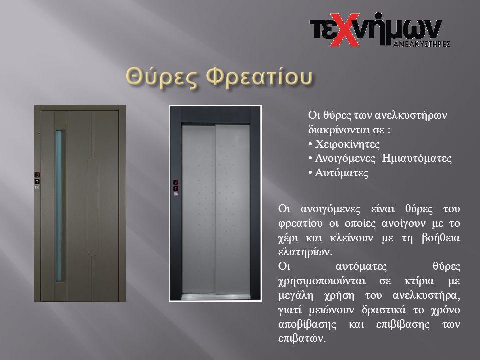 Οι θύρες των ανελκυστήρων διακρίνονται σε : • Χειροκίνητες • Ανοιγόμενες - Ημιαυτόματες • Αυτόματες Οι ανοιγόμενες είναι θύρες του φρεατίου οι οποίες