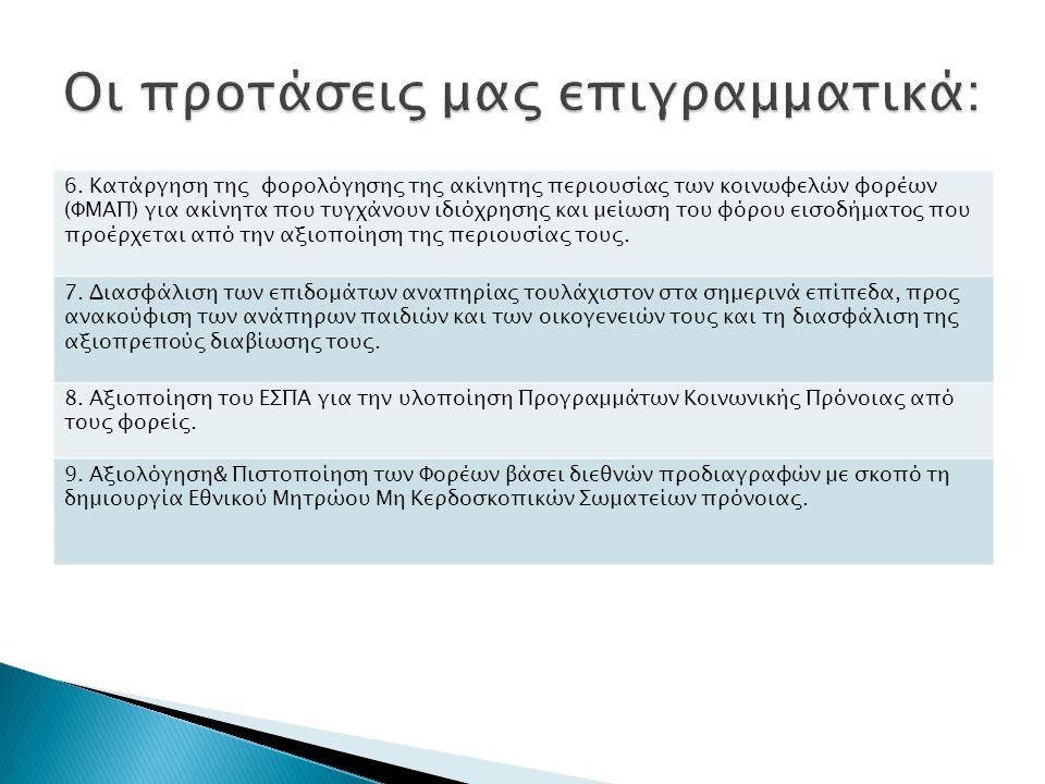 6. Κατάργηση της φορολόγησης της ακίνητης περιουσίας των κοινωφελών φορέων (ΦΜΑΠ) για ακίνητα που τυγχάνουν ιδιόχρησης και μείωση του φόρου εισοδήματο