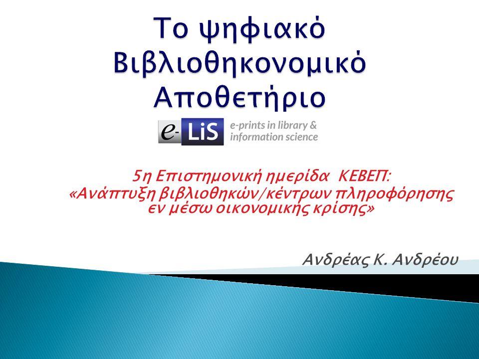 5η Επιστημονική ημερίδα ΚΕΒΕΠ: «Ανάπτυξη βιβλιοθηκών/κέντρων πληροφόρησης εν μέσω οικονομικής κρίσης» Ανδρέας Κ.