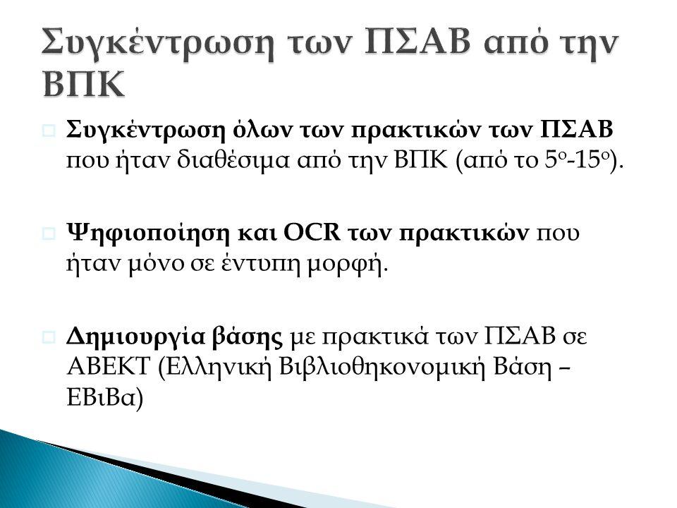  Συγκέντρωση όλων των πρακτικών των ΠΣΑΒ που ήταν διαθέσιμα από την ΒΠΚ (από το 5 ο -15 ο ).
