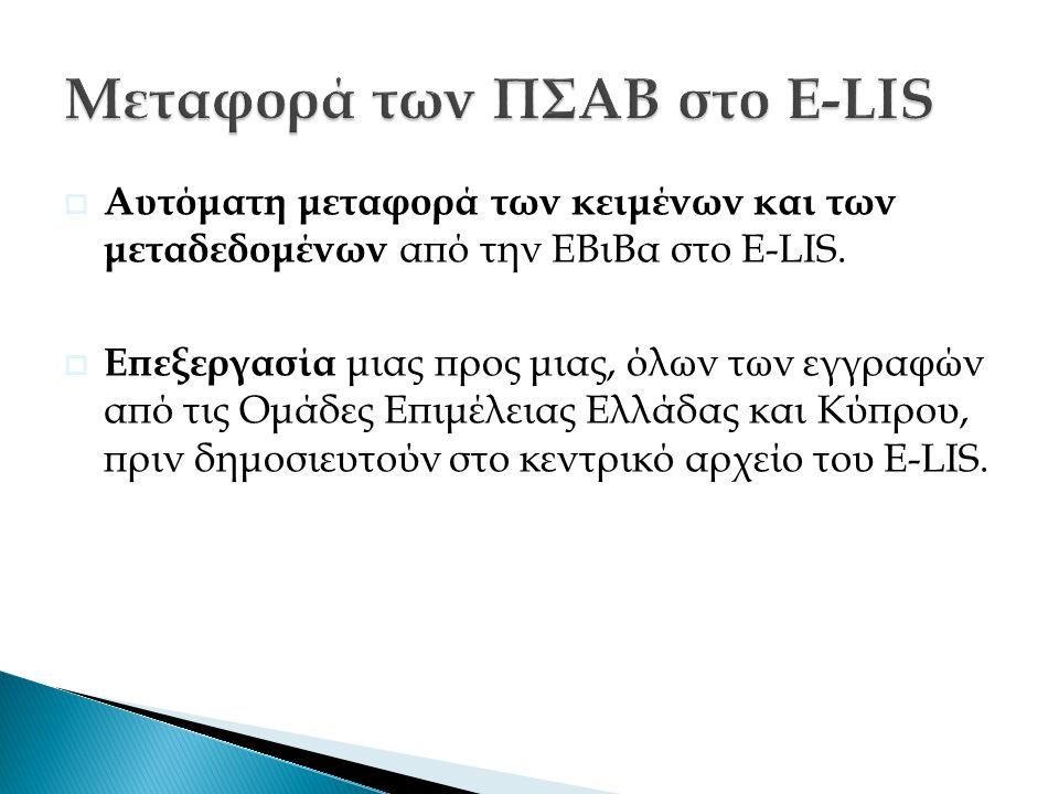  Αυτόματη μεταφορά των κειμένων και των μεταδεδομένων από την ΕΒιΒα στο Ε-LIS.
