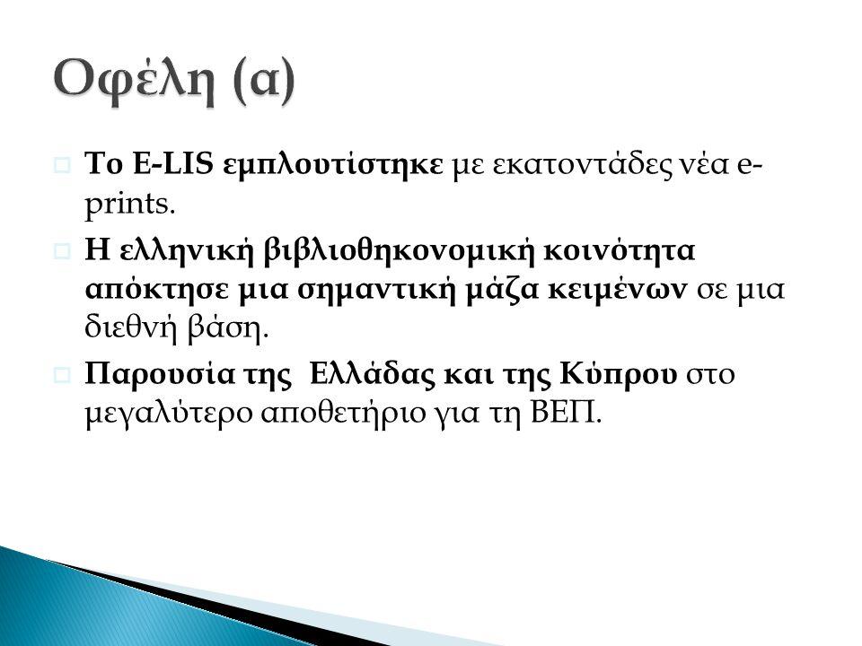  Το E-LIS εμπλουτίστηκε με εκατοντάδες νέα e- prints.