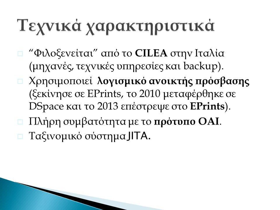  Φιλοξενείται από το CILEA στην Ιταλία (μηχανές, τεχνικές υπηρεσίες και backup).