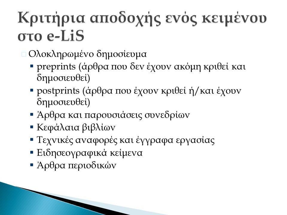  Ολοκληρωμένο δημοσίευμα  preprints (άρθρα που δεν έχουν ακόμη κριθεί και δημοσιευθεί)  postprints (άρθρα που έχουν κριθεί ή/και έχουν δημοσιευθεί)  Άρθρα και παρουσιάσεις συνεδρίων  Κεφάλαια βιβλίων  Τεχνικές αναφορές και έγγραφα εργασίας  Ειδησεογραφικά κείμενα  Άρθρα περιοδικών