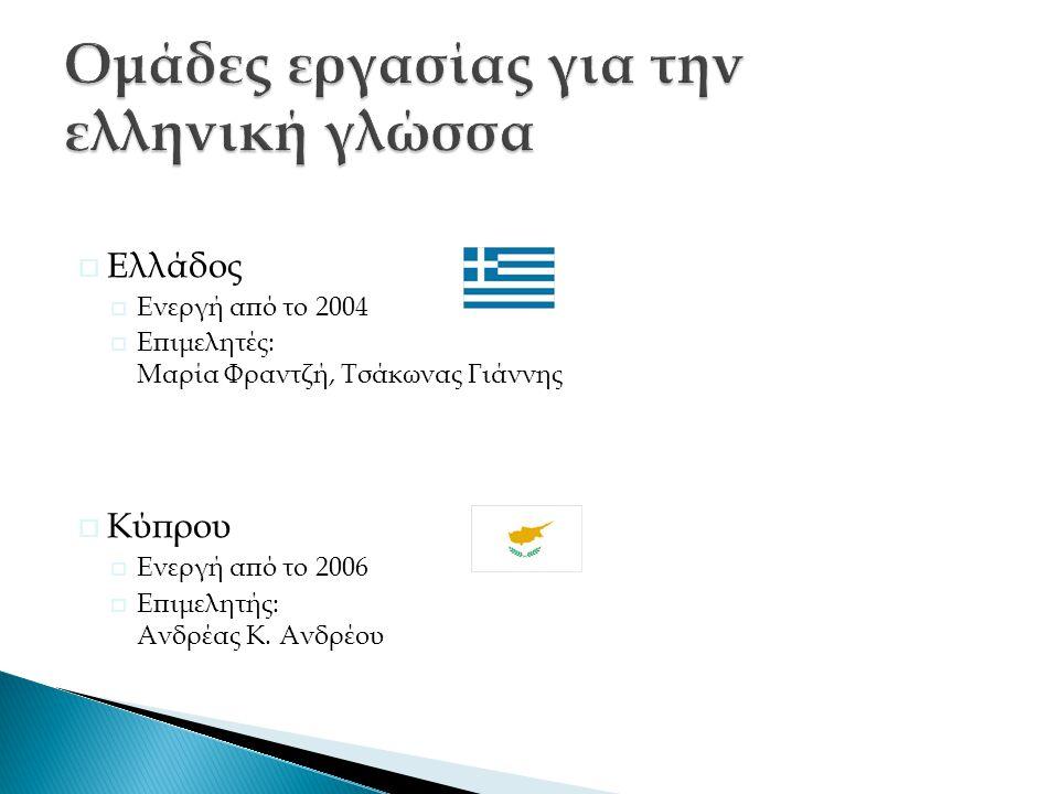  Ελλάδος  Ενεργή από το 2004  Επιμελητές: Μαρία Φραντζή, Τσάκωνας Γιάννης  Κύπρου  Ενεργή από το 2006  Επιμελητής: Ανδρέας Κ.