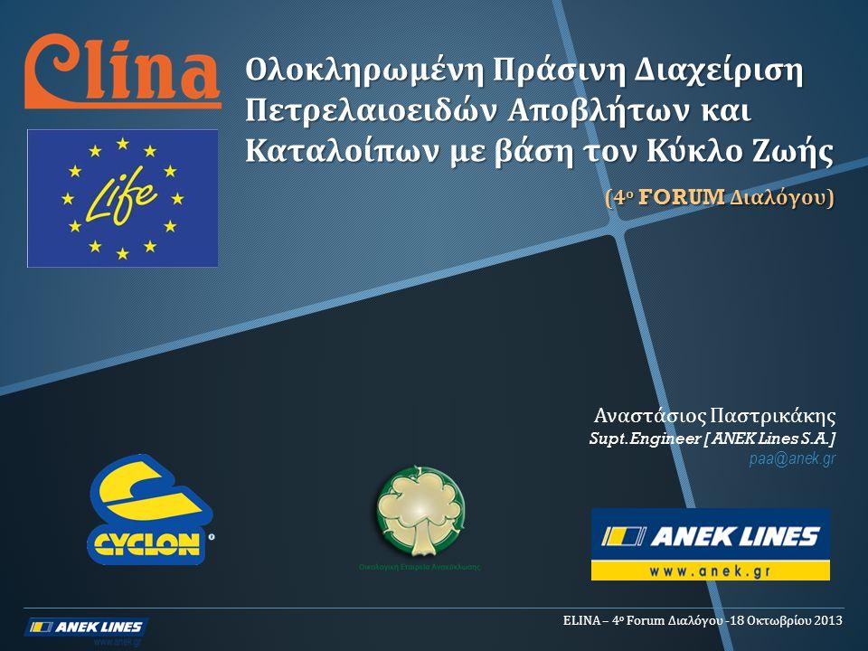 Ολοκληρωμένη Πράσινη Διαχείριση Πετρελαιοειδών Αποβλήτων και Καταλοίπων με βάση τον Κύκλο Ζωής (4 ο FORUM Διαλόγου ) ELINA – 4 ο Forum Διαλόγου -18 Οκτωβρίου 2013 Αναστάσιος Παστρικάκης Supt.