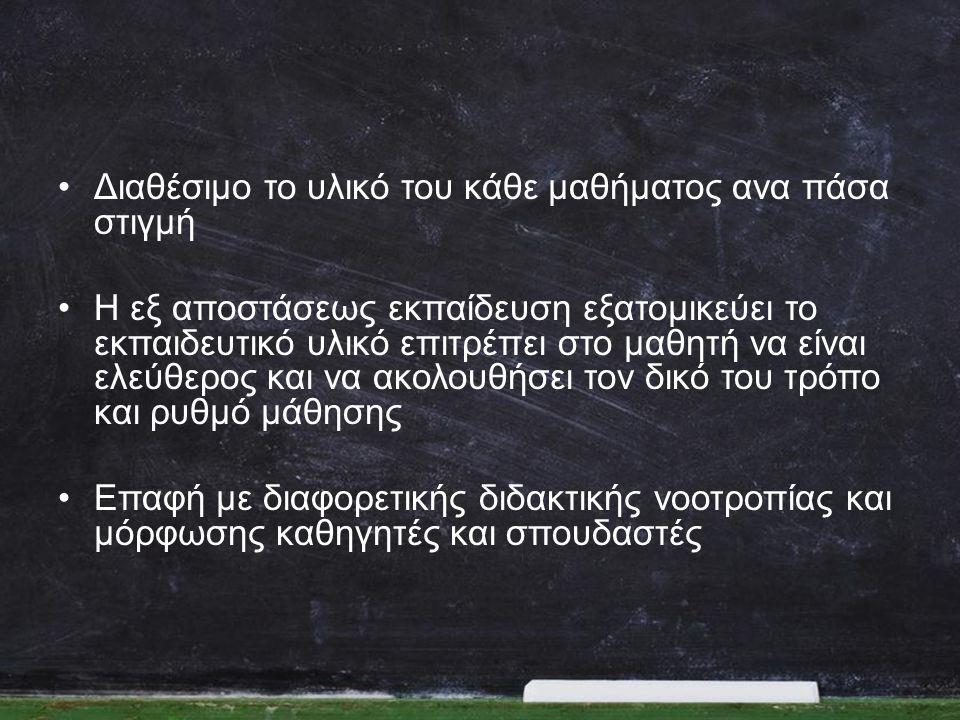 •Διαθέσιμο το υλικό του κάθε μαθήματος ανα πάσα στιγμή •Η εξ αποστάσεως εκπαίδευση εξατομικεύει το εκπαιδευτικό υλικό επιτρέπει στο μαθητή να είναι ελεύθερος και να ακολουθήσει τον δικό του τρόπο και ρυθμό μάθησης •Επαφή με διαφορετικής διδακτικής νοοτροπίας και μόρφωσης καθηγητές και σπουδαστές