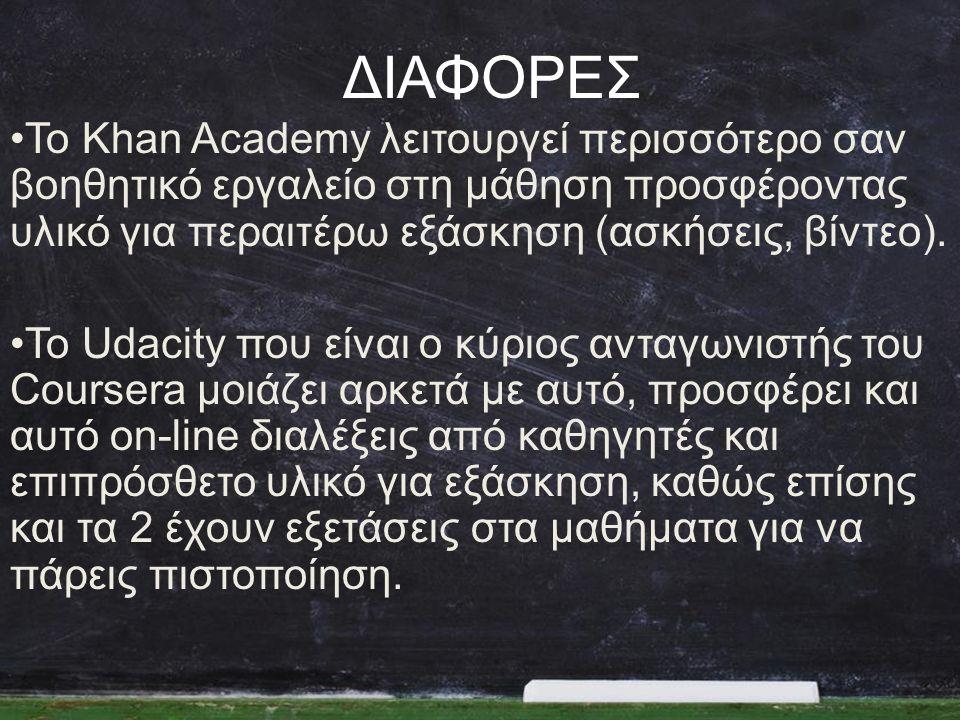 ΔΙΑΦΟΡΕΣ •Το Khan Academy λειτουργεί περισσότερο σαν βοηθητικό εργαλείο στη μάθηση προσφέροντας υλικό για περαιτέρω εξάσκηση (ασκήσεις, βίντεο).