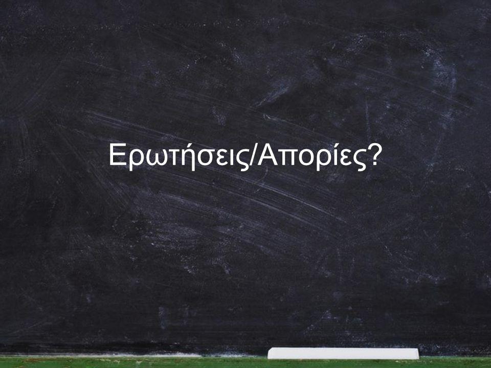 Ερωτήσεις/Απορίες?
