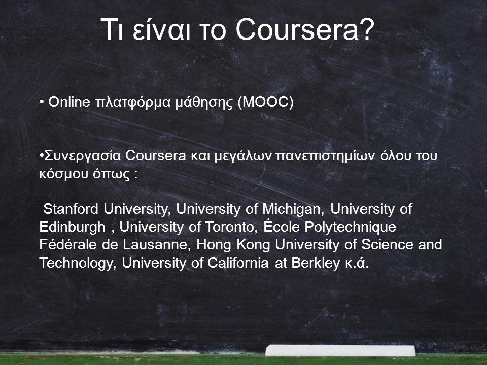 Τι είναι το Coursera.