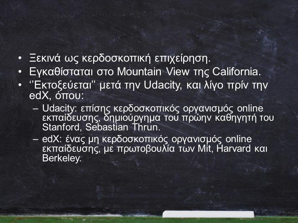 •Ξεκινά ως κερδοσκοπική επιχείρηση.•Εγκαθίσταται στο Mountain View της California.
