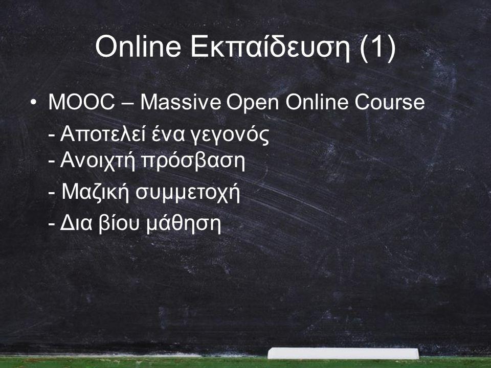 Online Εκπαίδευση (1) •MOOC – Massive Open Online Course - Αποτελεί ένα γεγονός - Ανοιχτή πρόσβαση - Μαζική συμμετοχή - Δια βίου μάθηση
