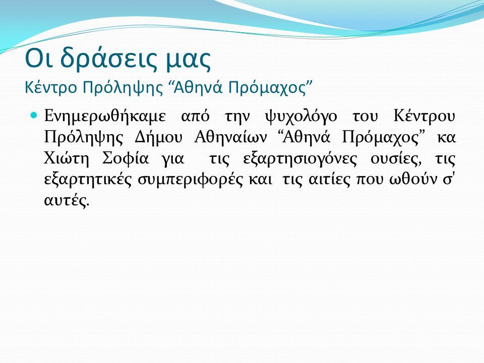 """Οι δράσεις μας Κέντρο Πρόληψης """"Αθηνά Πρόμαχος""""  Ενημερωθήκαμε από την ψυχολόγο του Κέντρου Πρόληψης Δήμου Αθηναίων """"Αθηνά Πρόμαχος"""" κα Χιώτη Σοφία γ"""