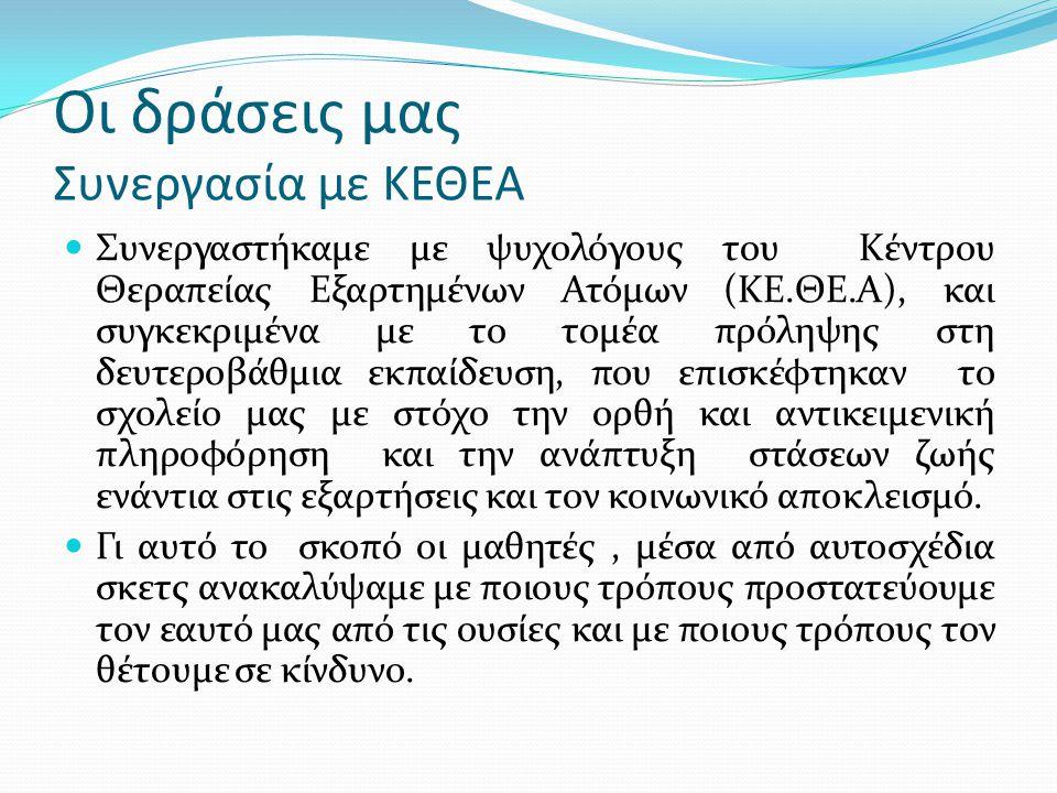 Οι δράσεις μας Συνεργασία με ΚΕΘΕΑ  Συνεργαστήκαμε με ψυχολόγους του Κέντρου Θεραπείας Εξαρτημένων Ατόμων (ΚΕ.ΘΕ.Α), και συγκεκριμένα με το τομέα πρό