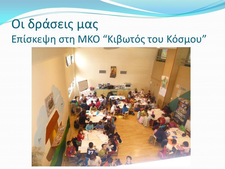 """Οι δράσεις μας Επίσκεψη στη ΜΚΟ """"Κιβωτός του Κόσμου"""""""