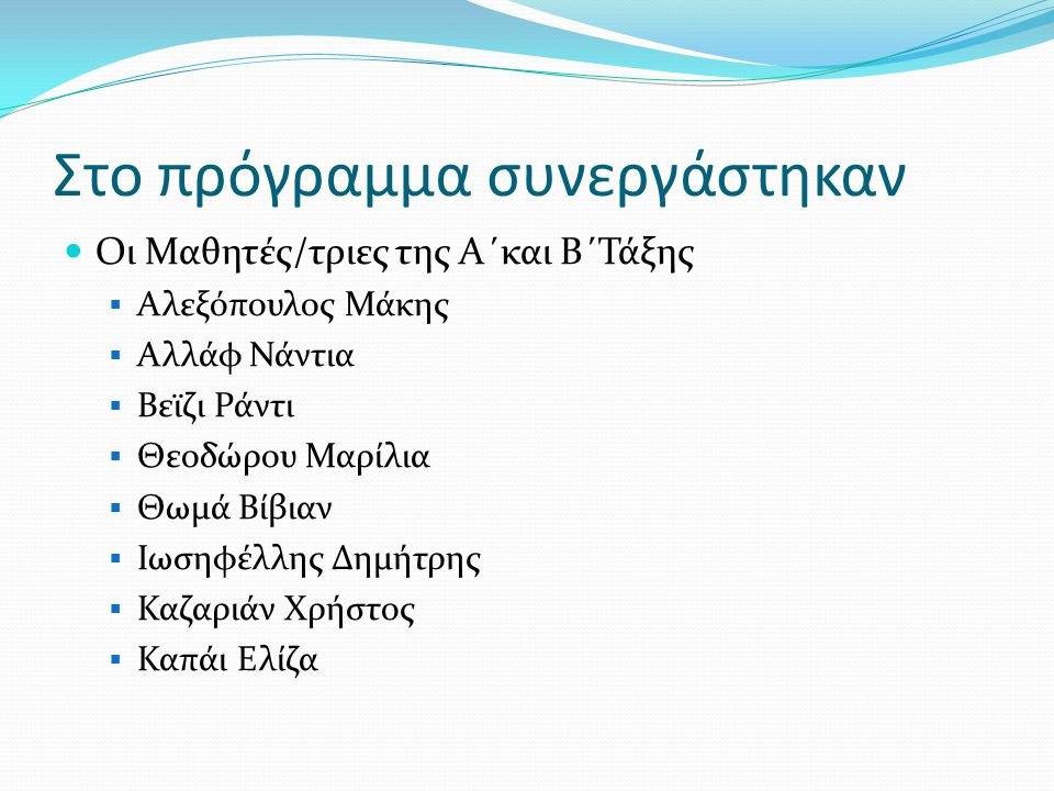 Στο πρόγραμμα συνεργάστηκαν  Οι Μαθητές/τριες της Α΄και Β΄Τάξης  Αλεξόπουλος Μάκης  Αλλάφ Νάντια  Βεϊζι Ράντι  Θεοδώρου Μαρίλια  Θωμά Βίβιαν  Ι
