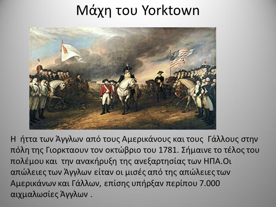 Μάχη του Yorktown Η ήττα των Άγγλων από τους Αμερικάνους και τους Γάλλους στην πόλη της Γιορκταουν τον οκτώβριο του 1781.