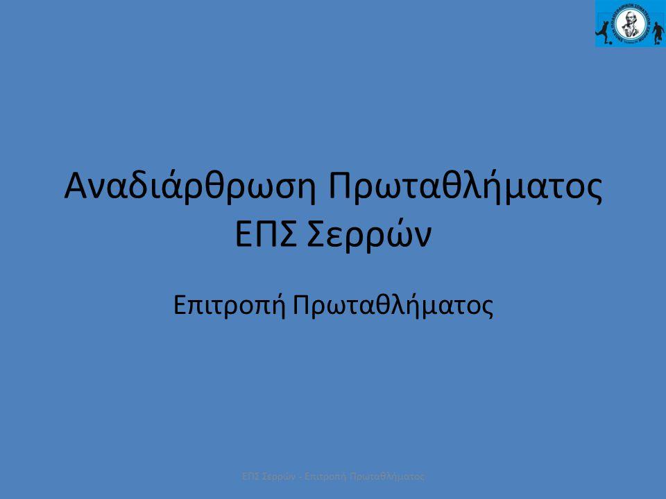 ΕΠΣ Σερρών - Επιτροπή Πρωταθλήματος Αναδιάρθρωση Πρωταθλήματος ΕΠΣ Σερρών Επιτροπή Πρωταθλήματος