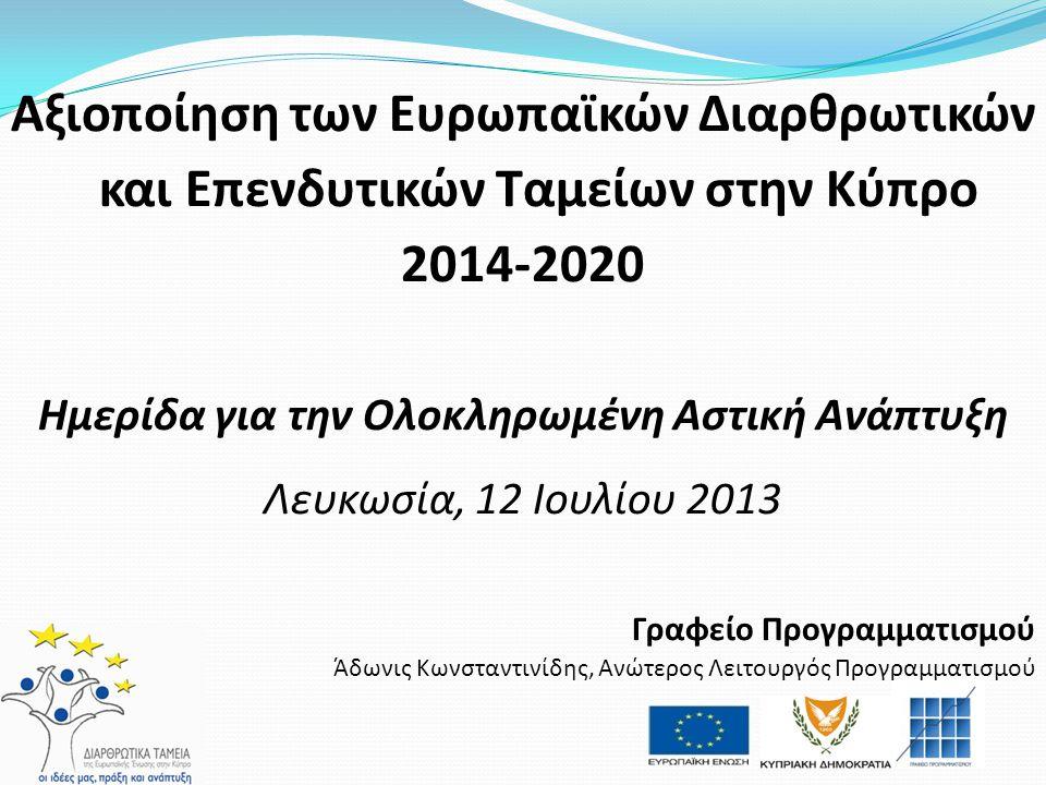 Περίγραμμα Παρουσίασης  Χρηματοδοτικό Πλαίσιο – Ποια είναι τα Ταμεία; Κατανομή Πόρων για την Κύπρο  Βασικές Πρόνοιες νέου Νομοθετικού Πλαισίου  Πλαίσιο Προγραμματισμού 2014-2020  Καταρτισμός Προγραμματικών Εγγράφων - Καθοριστικοί Παράγοντες  Στόχοι – Θεματική Επικέντρωση  Αστική Ανάπτυξη – Ολοκληρωμένη Προσέγγιση  Διαδικασίες Διαβούλευσης  Προγραμματισμός και Οικονομική Κρίση στην Κύπρο