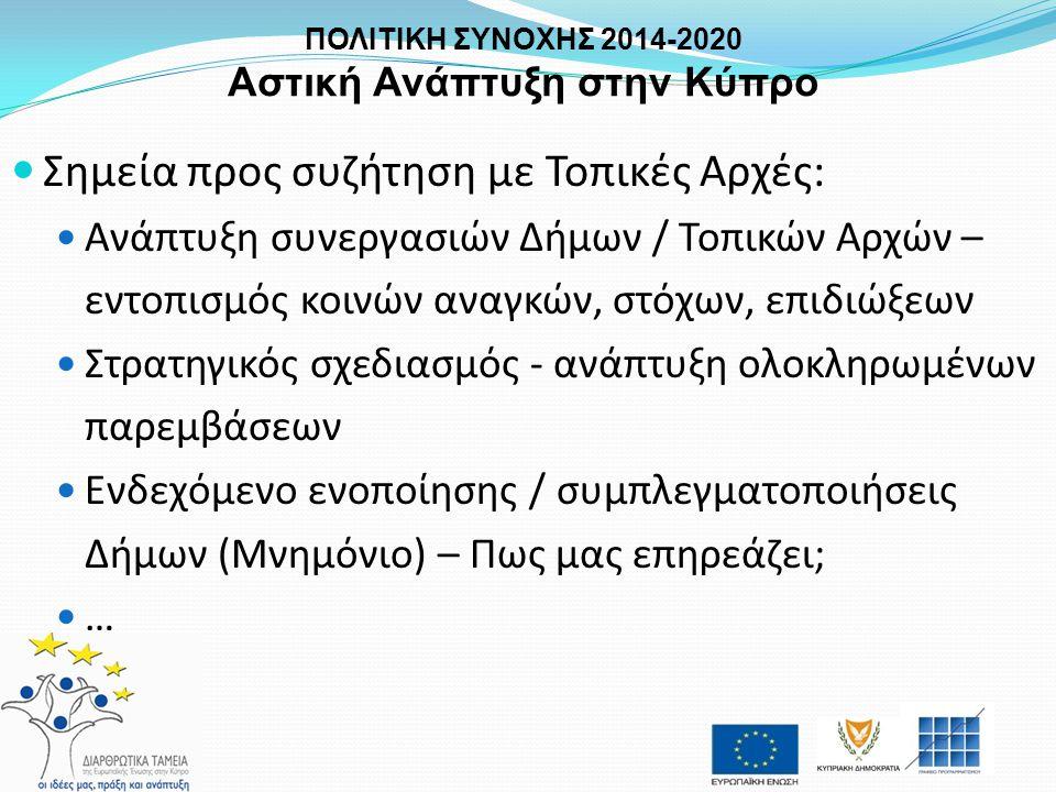  Σημεία προς συζήτηση με Τοπικές Αρχές:  Ανάπτυξη συνεργασιών Δήμων / Τοπικών Αρχών – εντοπισμός κοινών αναγκών, στόχων, επιδιώξεων  Στρατηγικός σχ