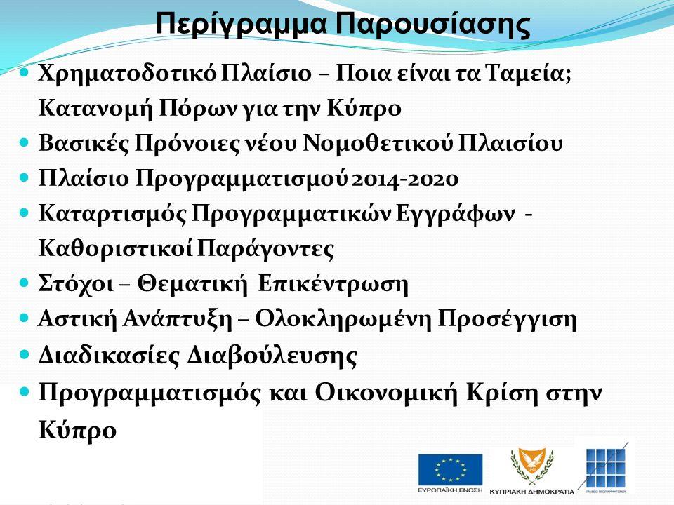Περίγραμμα Παρουσίασης  Χρηματοδοτικό Πλαίσιο – Ποια είναι τα Ταμεία; Κατανομή Πόρων για την Κύπρο  Βασικές Πρόνοιες νέου Νομοθετικού Πλαισίου  Πλα