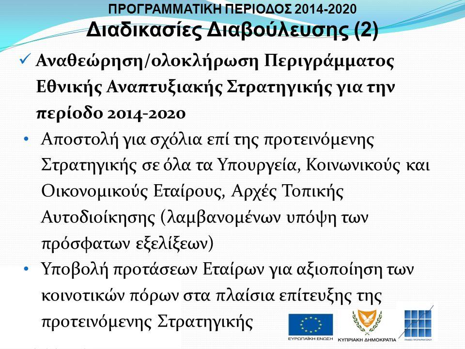  Αναθεώρηση/ολοκλήρωση Περιγράμματος Εθνικής Αναπτυξιακής Στρατηγικής για την περίοδο 2014-2020 • Αποστολή για σχόλια επί της προτεινόμενης Στρατηγικ