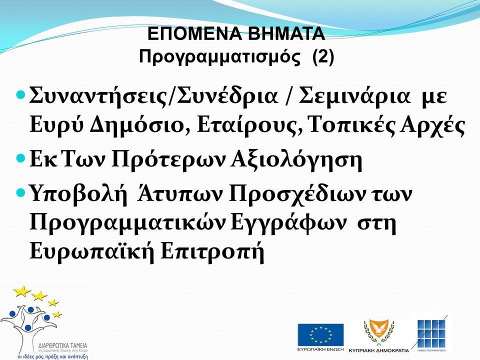 ΕΠΟΜΕΝΑ ΒΗΜΑΤΑ Προγραμματισμός (2)  Συναντήσεις/Συνέδρια / Σεμινάρια με Ευρύ Δημόσιο, Εταίρους, Τοπικές Αρχές  Εκ Των Πρότερων Αξιολόγηση  Υποβολή