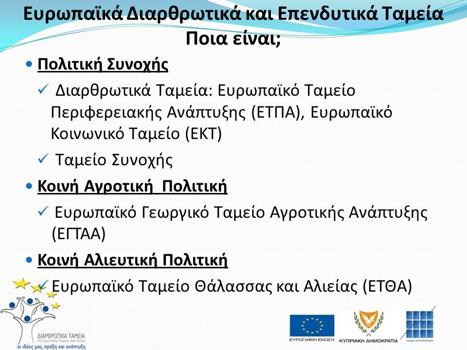 Ευρωπαϊκά Διαρθρωτικά και Επενδυτικά Ταμεία Ποια είναι;  Πολιτική Συνοχής  Διαρθρωτικά Ταμεία: Ευρωπαϊκό Ταμείο Περιφερειακής Ανάπτυξης (ΕΤΠΑ), Ευρω