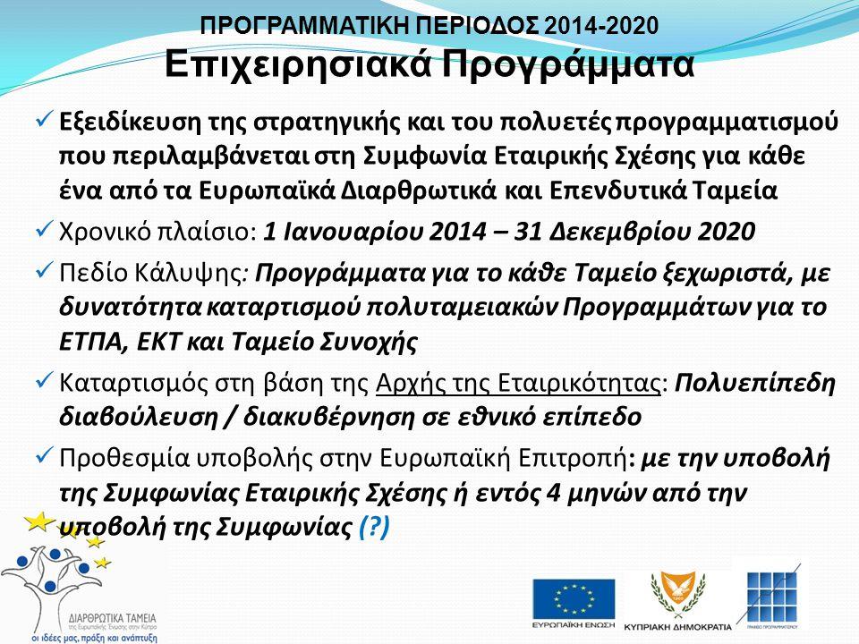  Υποβολή Προτάσεων από Υπουργεία / Φορείς Χάραξης Πολιτικής (Μάιος – Ιούνιος 2013) • Προσδιορισμός της γενικότερης πολιτικής / στρατηγικής για αντιμετώπιση των αναγκών / προκλήσεων στους επιμέρους τομείς, μέσα από ενδεχόμενη αξιοποίηση των διαθέσιμων κοινοτικών πόρων, • Καθορισμός προτεραιοτήτων μέσα από διαβούλευση με τους εμπλεκόμενους φορείς / εταίρους στον κάθε τομέα • Ενσωμάτωση στο 1 ο προσχέδιο της Συμφωνίας Εταιρικής Σχέσης • Συναντήσεις • Αναμένονται αναθεωρημένες προτάσεις από τα Υπουργεία ΠΡΟΓΡΑΜΜΑΤΙΚΗ ΠΕΡΙΟΔΟΣ 2014-2020 Διαδικασίες Διαβούλευσης