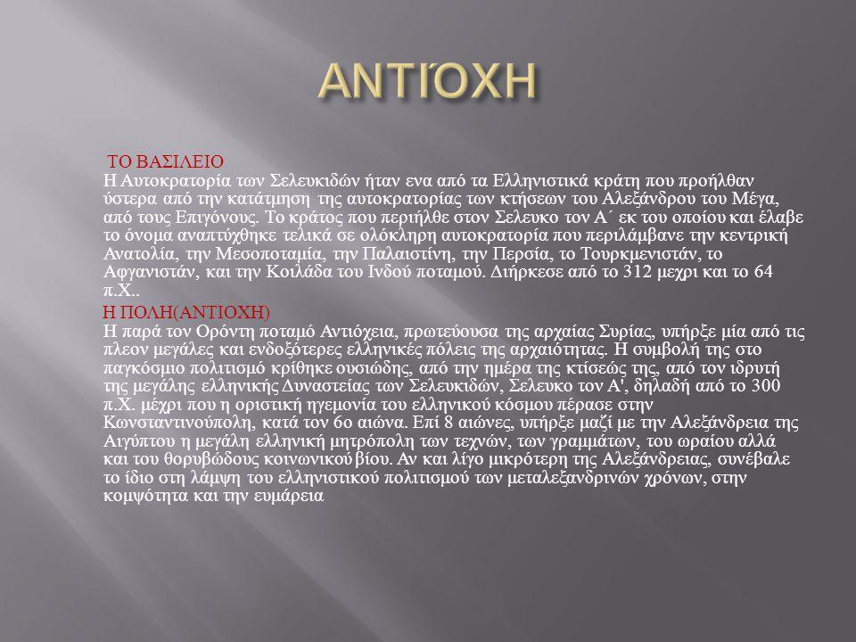  ΕΦΕΣΟΣ Σύμφωνα με το μύθο, η Έφεσος ιδρύθηκε από τον  Άνδροκλο, γιο του βασιλιά της Αθήνας Κόδρου, επικεφαλής μεικτού πληθυσμού Αθηναίων, Σαμίων κα