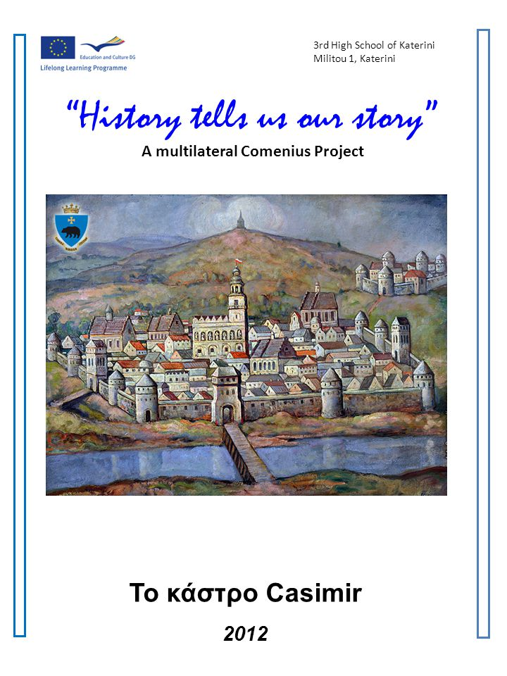 History tells us our story A Multilateral Comenius Project Το κάστρο Casimir Το κάστρο Casimir ανήκει στα πιο φημισμένα μνημεία της πόλης του Przemysl.